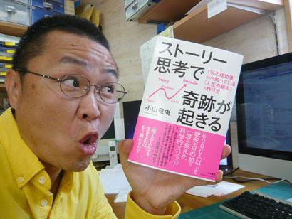 講演会コンサルタント小山竜央さんの著書「ストーリー思考で奇跡が起きる」で紹介・掲載された新潟の魔法の名刺屋(美写紋堂)