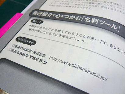 新潟の魔法の名刺屋(美写紋堂)が紹介・掲載されている書籍「ストーリー思考で奇跡が起きる」講演会コンサルタント小山竜央 著