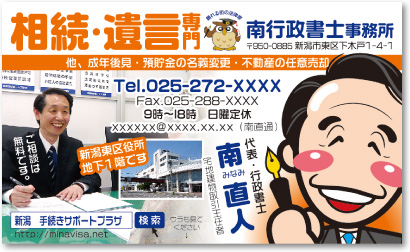 行政書士さんの売れる名刺【デザイン見本|オモテ面】