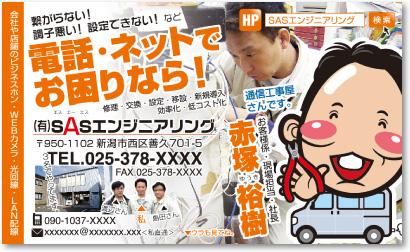 通信設備&機器工事業さんの売れる名刺【デザイン見本|オモテ面】