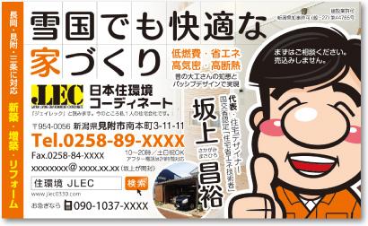住宅屋さん・ハウスメーカーさんの売れる名刺【デザイン見本|オモテ面】