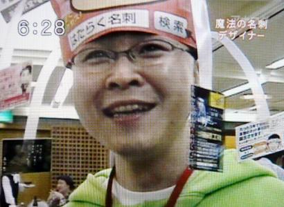NSTのテレビ番組「NSTスーパーニュース」で紹介された新潟の魔法の名刺屋(美写紋堂)