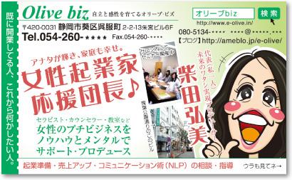 女性コンサルタントさんの売れる名刺【デザイン見本|オモテ面】