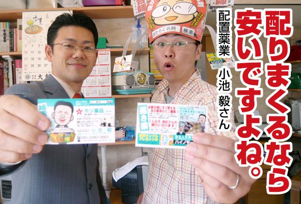 ランニングコストは安い【売れる名刺を作成された配置薬業(新潟市中央区)さんのご感想】