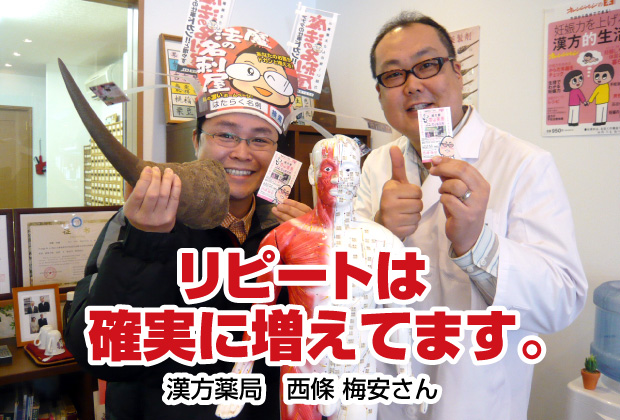 リピートは確実に増えてます【売れる名刺を作成された漢方薬局(新潟市中央区)さんのご感想】