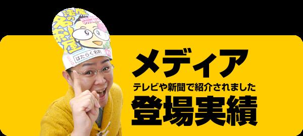 新潟の魔法の名刺屋(美写紋堂)のメディア登場実績(テレビや新聞で紹介されました)