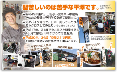 自動車整備士さん・車屋さんの売れる名刺【デザイン見本|ウラ面】