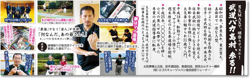武道指導者さんの売れる二つ折り名刺【デザイン見本|中面】