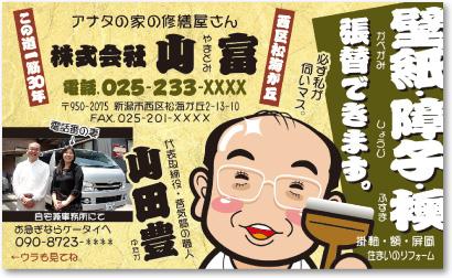 表具屋さん・内装屋さんの売れる名刺【デザイン見本|オモテ面】