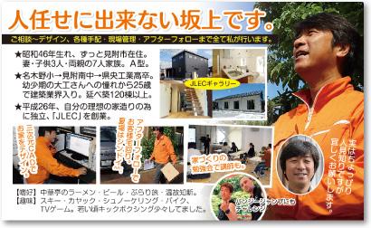 住宅屋さん・ハウスメーカーさんの売れる名刺【デザイン見本|ウラ面】