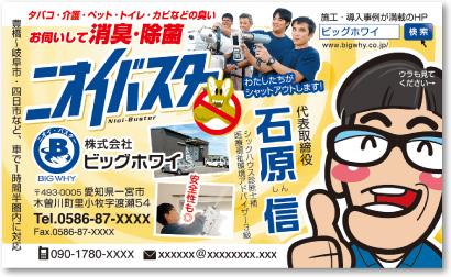 清掃業さんの売れる名刺【デザイン見本|オモテ面】