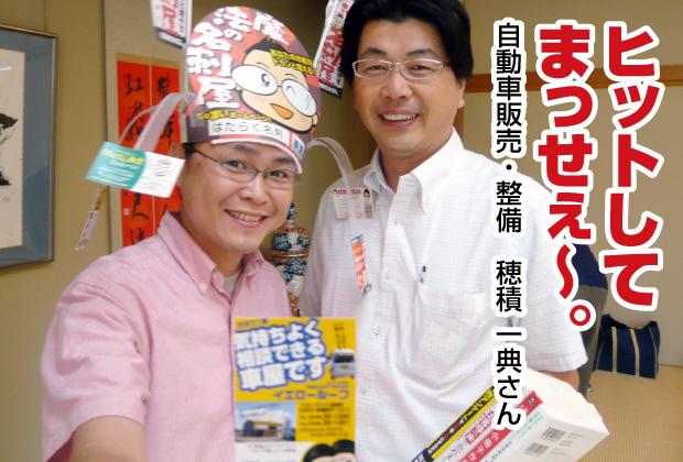 ヒットしてます【売れる名刺を作成された自動車販売・整備業(福島県白河市)さんのご感想】