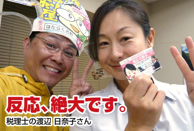 反応絶大【売れる名刺を作成された税理士(新潟市中央区)さんのご感想】