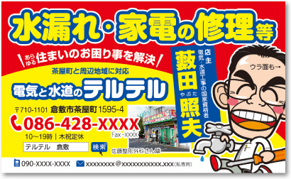 街の電器屋さん・水道屋さんの売れる名刺【デザイン見本|オモテ面】