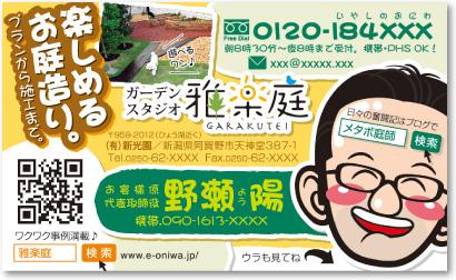 お庭屋さんの売れる名刺【デザイン見本|オモテ面】