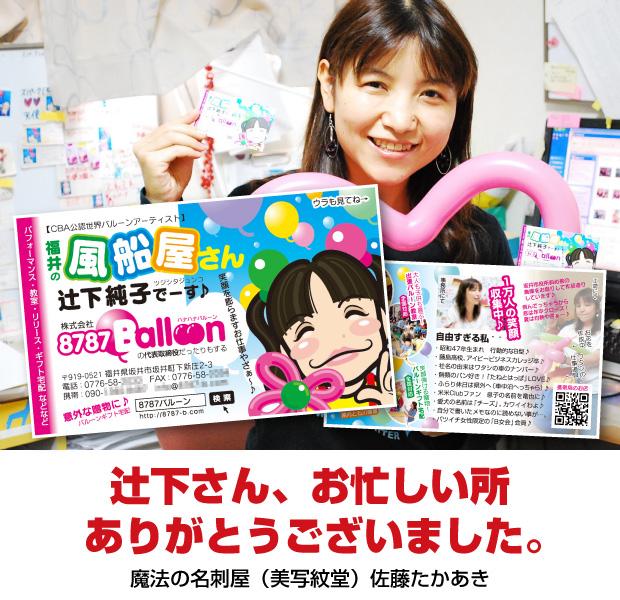 風船屋さん・バルーンアーティストの売れる名刺【デザイン見本】