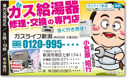 ガス器具・機器工事店さんの売れる名刺【デザイン見本|オモテ面】