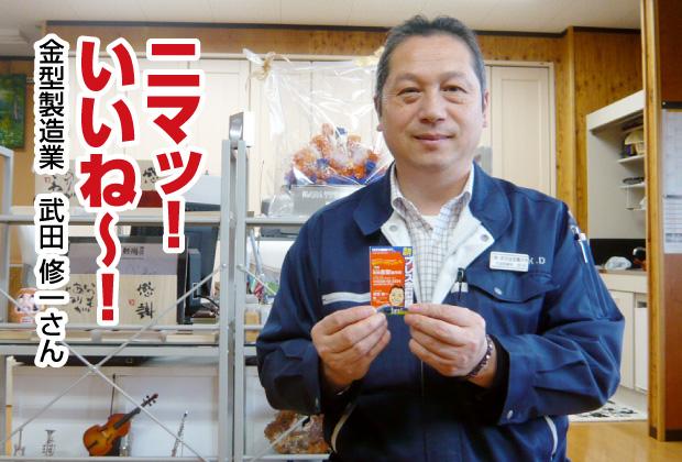 ニマッ!いいね〜!【売れる名刺を作成された金型製造業(新潟県燕市)さんのご感想】