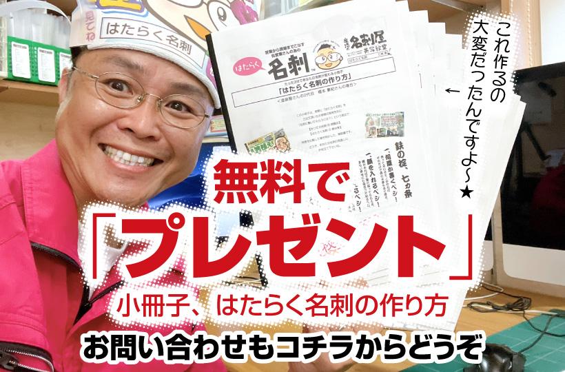小冊子「売れる名刺作成虎の巻」無料プレゼント