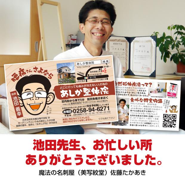 整体師の売れる名刺【デザイン見本】
