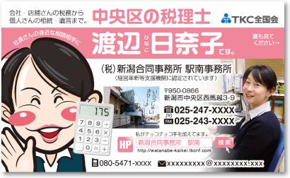 女性税理士さんの売れる名刺【デザイン見本|オモテ面】