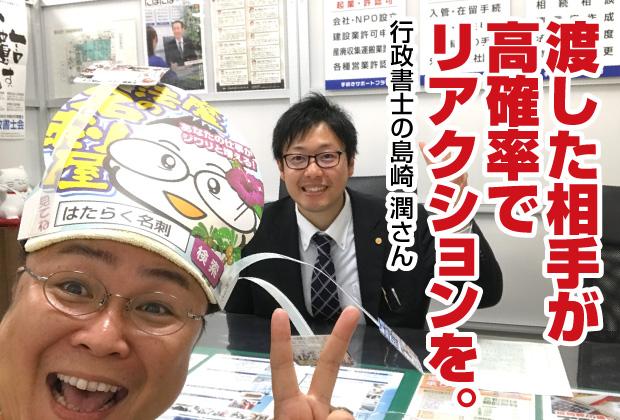 渡した相手が高確率でリアクションを。【売れる名刺を作成された行政書士(新潟市中央区)さんのご感想】