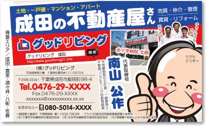 不動産業さんの売れる名刺【デザイン見本|オモテ面】