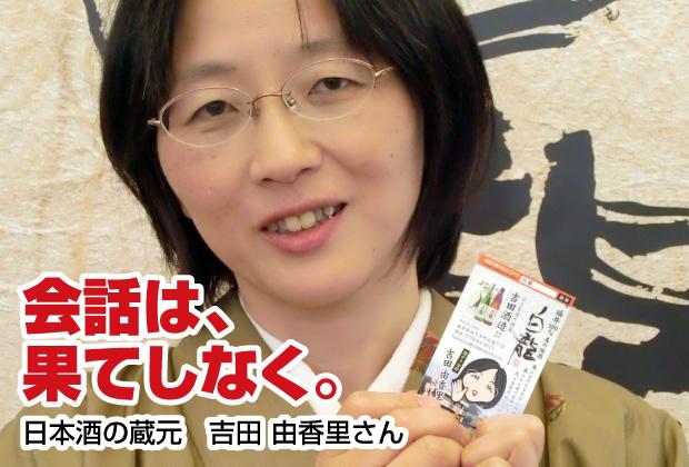 会話が果てしなく続く【売れる名刺を作成された日本酒蔵元の女将(福井県永平寺町)さんのご感想】