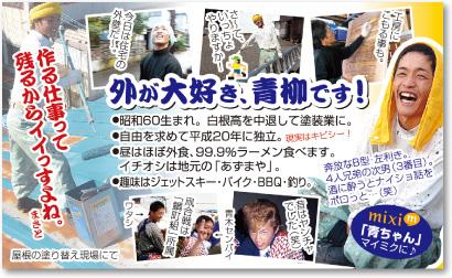 塗装職人さんの売れる名刺【デザイン見本|ウラ面】