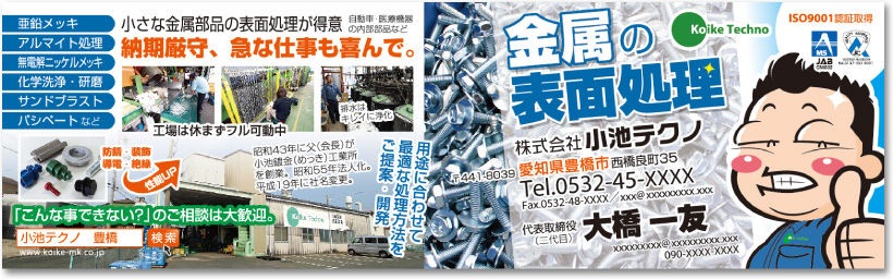 町工場さんの売れる二つ折り名刺【デザイン見本|表裏面】