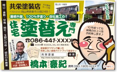 塗装屋さんの売れる名刺【デザイン見本|オモテ面】