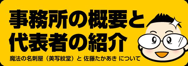 新潟の魔法の名刺屋(美写紋堂)と佐藤たかあきについて(事務所の概要と代表者の紹介)