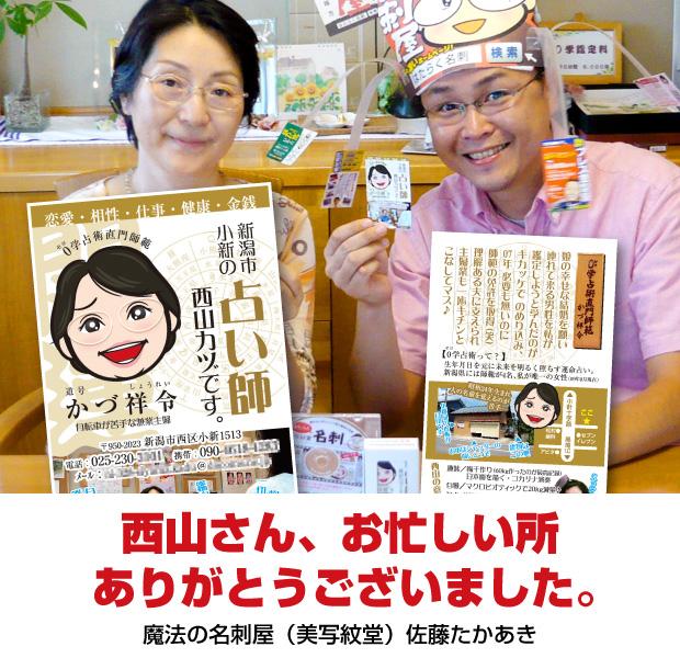 占い師の売れる名刺【デザイン見本】