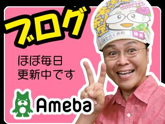魔法の名刺屋のアメーバブログ