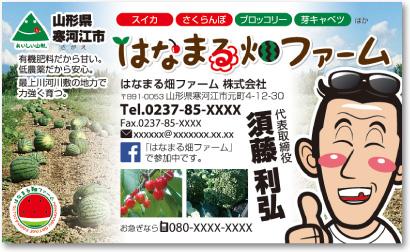 農家さんの売れる名刺【デザイン見本|オモテ面】