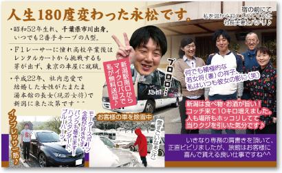 温泉宿さんの売れる名刺【デザイン見本|ウラ面】