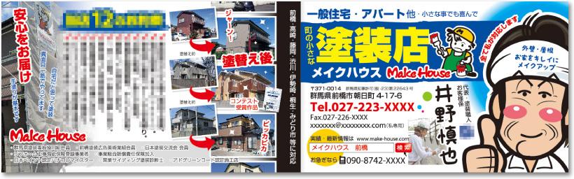 塗装屋さんの売れる二つ折り名刺【デザイン見本|表裏面】
