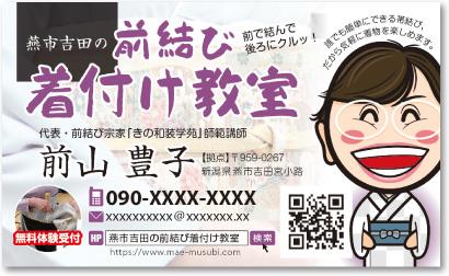 着付け講師・教室さんの売れる名刺【デザイン見本|オモテ面】