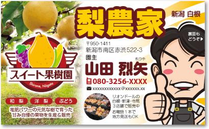 果樹農家さんの売れる名刺【デザイン見本|オモテ面】