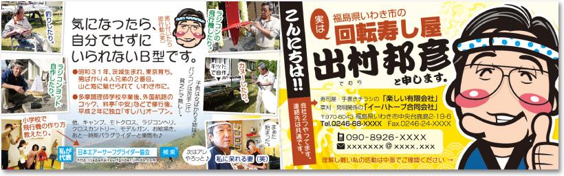 3つの顔を持つ男さんの売れる二つ折り名刺【デザイン見本|表裏面】