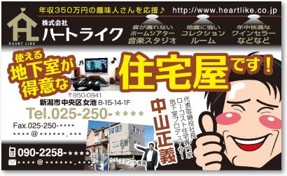 住宅屋さんの売れる名刺【デザイン見本|オモテ面】