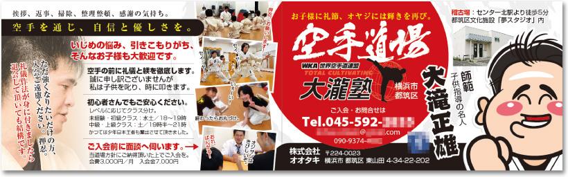 空手師範・空手教室さんの売れる二つ折り名刺【デザイン見本|表裏面】