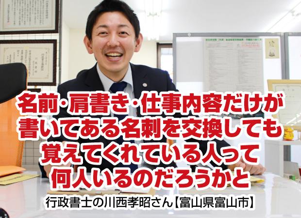 「普通の名刺を渡しても覚えてくれている人って何人るのだろうかと」行政書士さん(富山県富山市)の売れる名刺作成事例