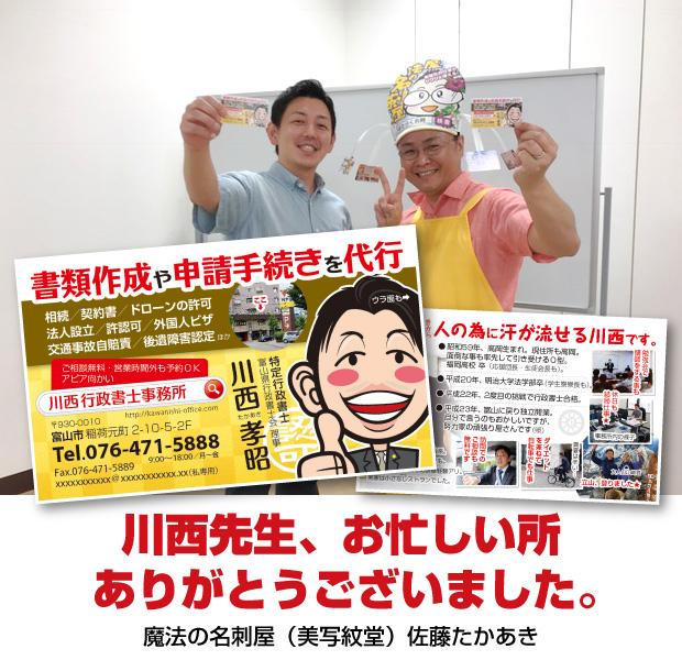 行政書士の売れる名刺【デザイン見本】