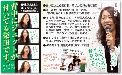 女性コンサルタントさんの売れる名刺【デザイン見本|ウラ面】