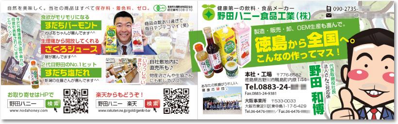 飲料メーカー社長さんの売れる二つ折り名刺【デザイン見本|表裏面】