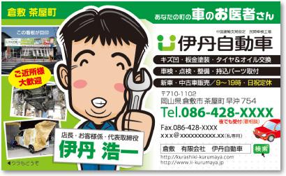 自動車整備業・車屋さんの売れる名刺【デザイン見本|オモテ面】