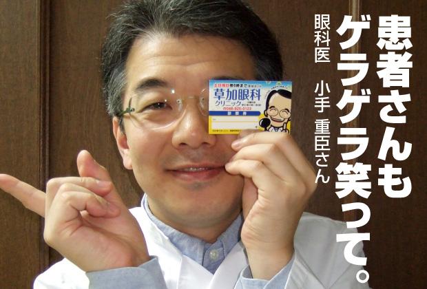患者さんも笑ってくれます【売れる名刺を作成された眼科医(埼玉県草加市)さんのご感想】