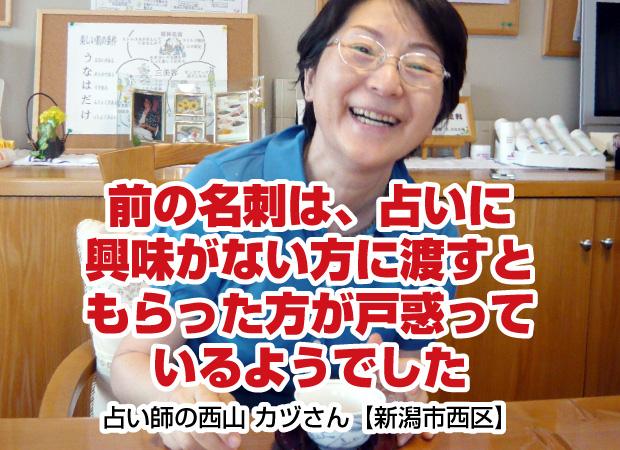 「前の名刺は占いに興味が無い方に渡すと、貰った方が戸惑っているようでした。」 占い師さん(新潟市西区)の売れる名刺作成事例