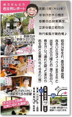 旅館の若女将さんの売れる名刺【デザイン見本|ウラ面】